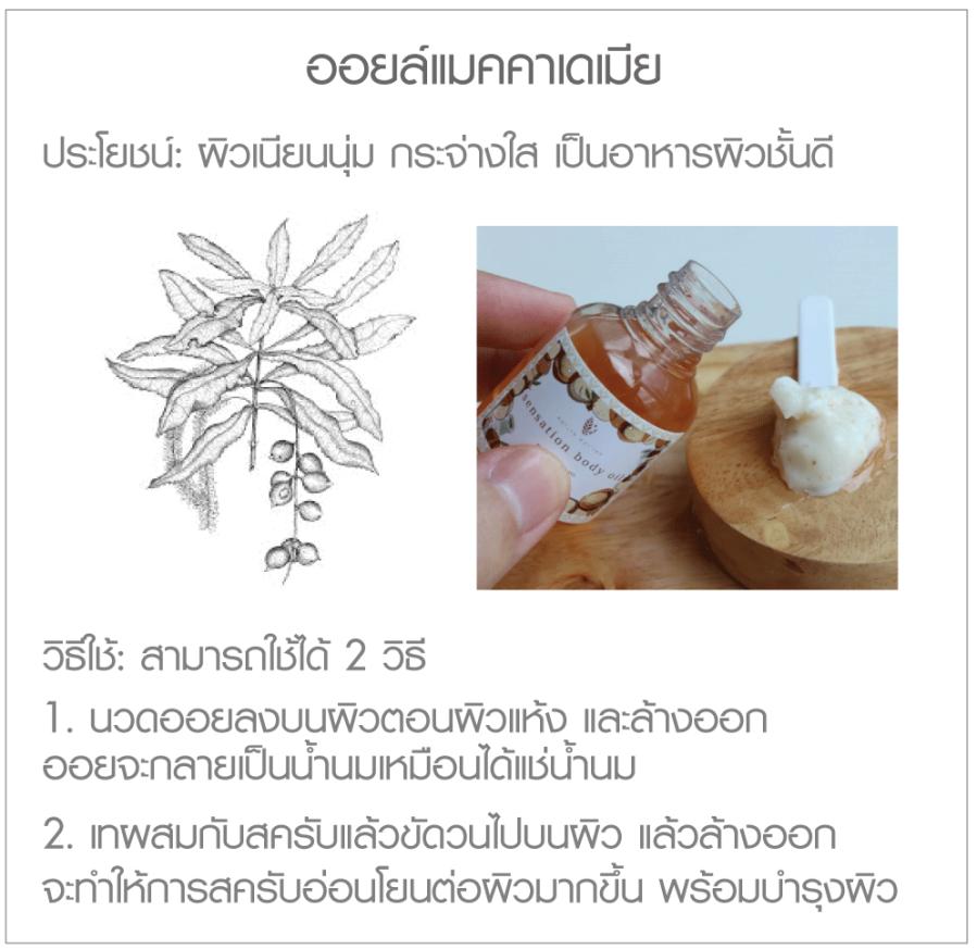 macademia-oil