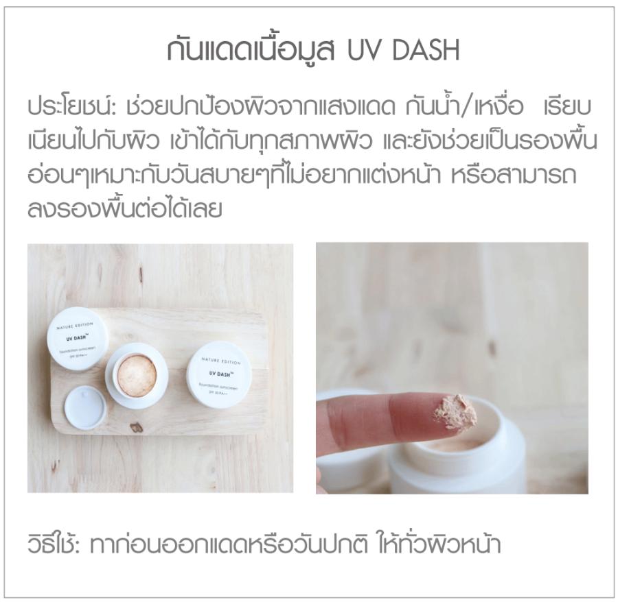 product-manual---sunscreen-uv-dash