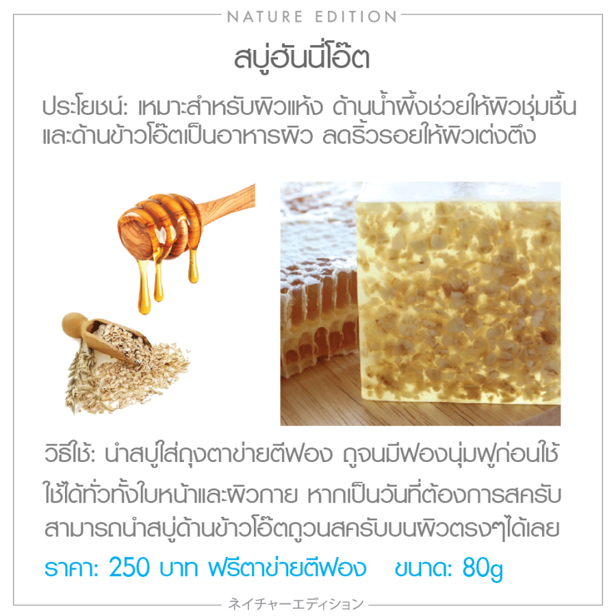 catalog---honeyoat-soap