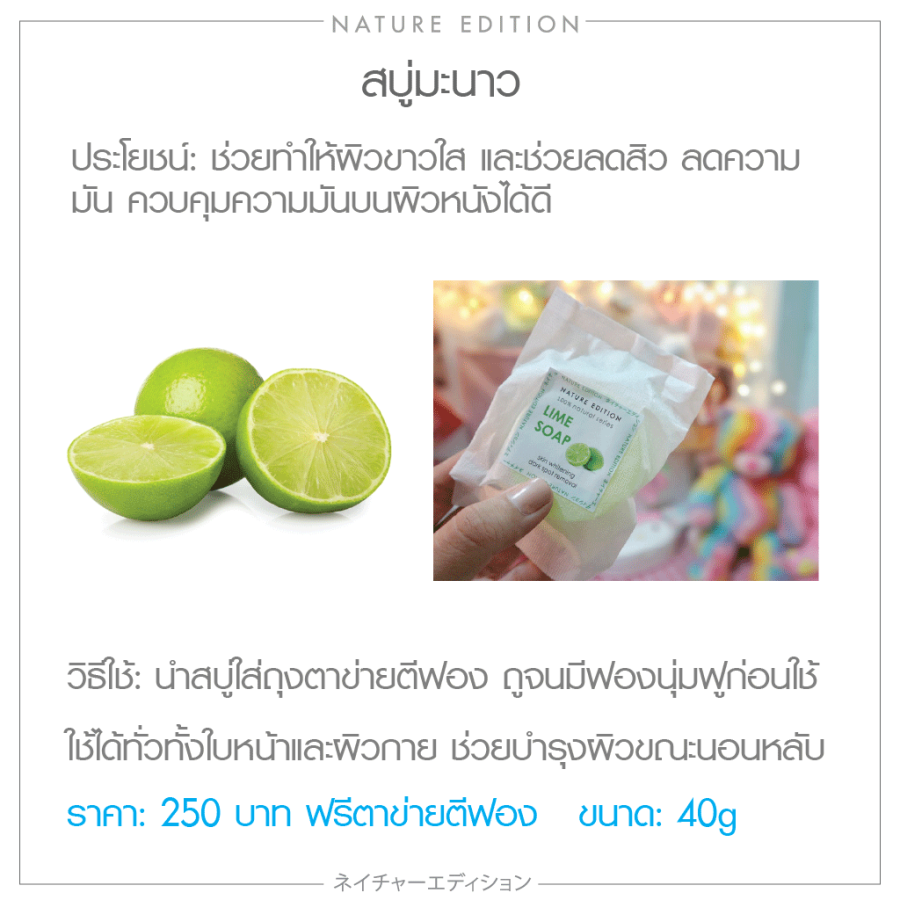 catalog---lime-soap