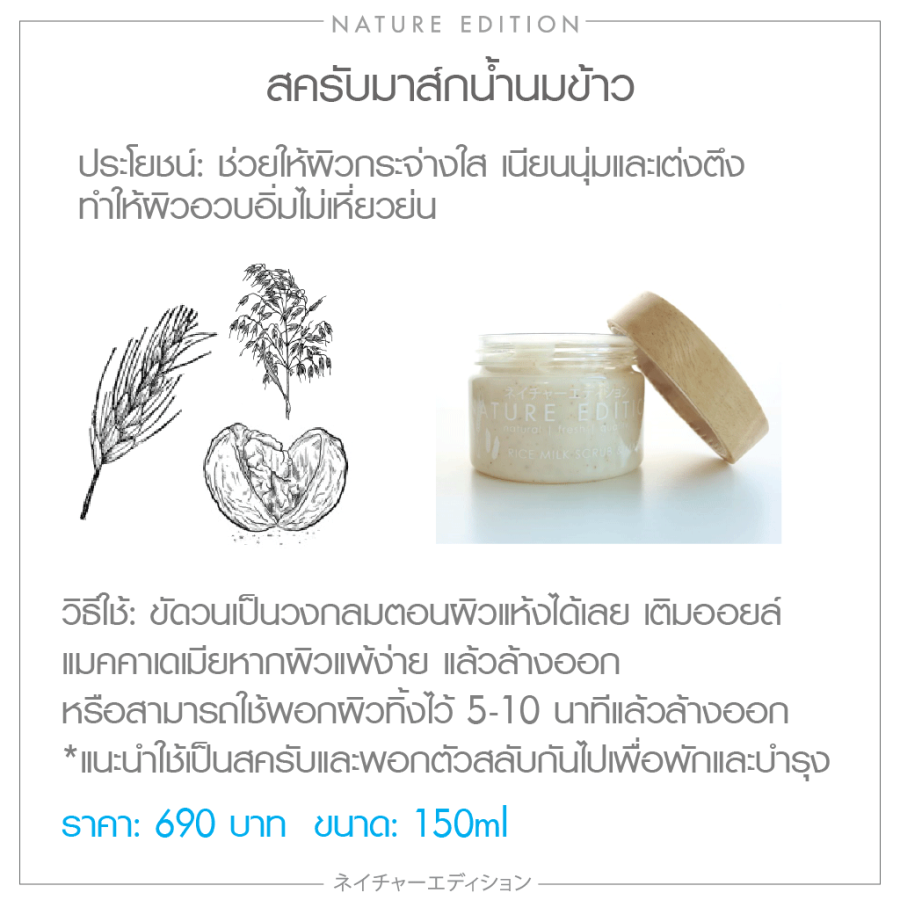 catalog---rice-milk-scrub
