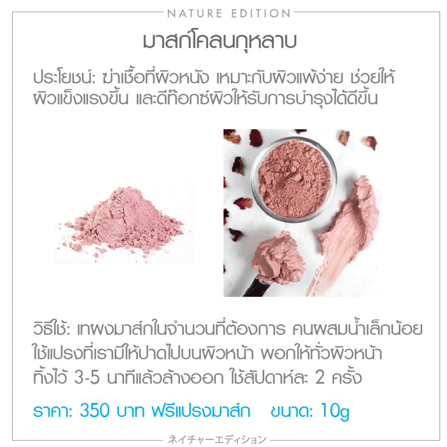 catalog---rose-clay-mask