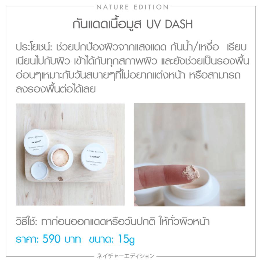 catalog---sunscreen-uv-dash