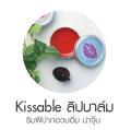 kissable lip balm
