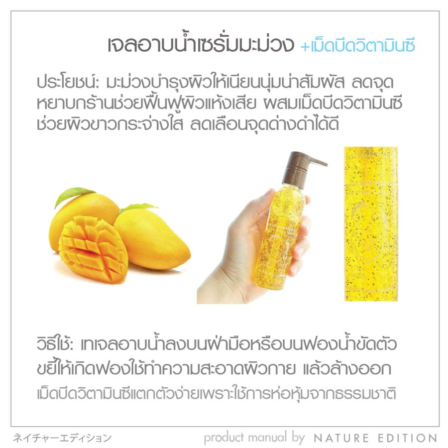 mango-bath-gel
